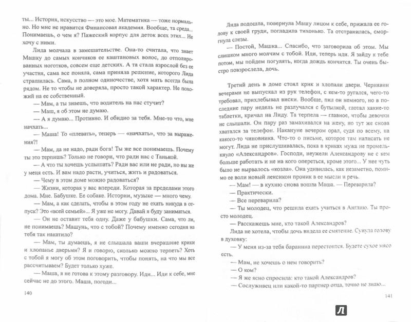 Иллюстрация 1 из 3 для Кодекс бесчестия. Неженский роман - Елена Котова | Лабиринт - книги. Источник: Лабиринт