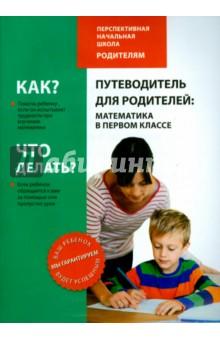Путеводитель для родителей. Математика в первом классе