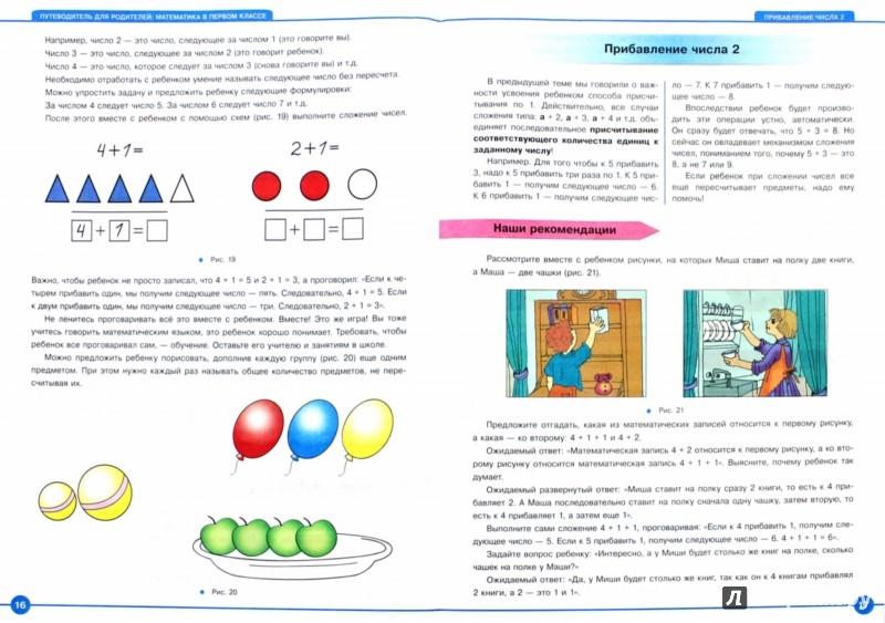 Иллюстрация 1 из 10 для Путеводитель для родителей. Математика в первом классе - Чуракова, Янычева | Лабиринт - книги. Источник: Лабиринт
