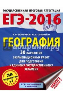 Обложка книги ЕГЭ-2016. География. 30 вариантов экзаменационных работ