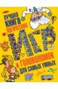 Фото - Лучшая книга логических игр и головоломок для самых умных. Язык, математика, природа, общество отсутствует лучшая книга логических игр и головоломок для самых умных