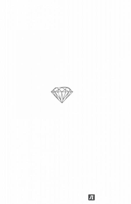 Иллюстрация 1 из 19 для Алмазный Огранщик. Система управления бизнесом и жизнью - Майкл Роуч | Лабиринт - книги. Источник: Лабиринт