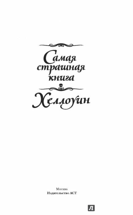 Иллюстрация 1 из 32 для Хеллоуин. Самая страшная книга - Сенников, Кабир, Киоса | Лабиринт - книги. Источник: Лабиринт