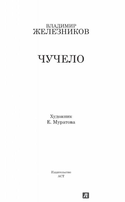 Иллюстрация 1 из 38 для Чучело - Владимир Железников | Лабиринт - книги. Источник: Лабиринт