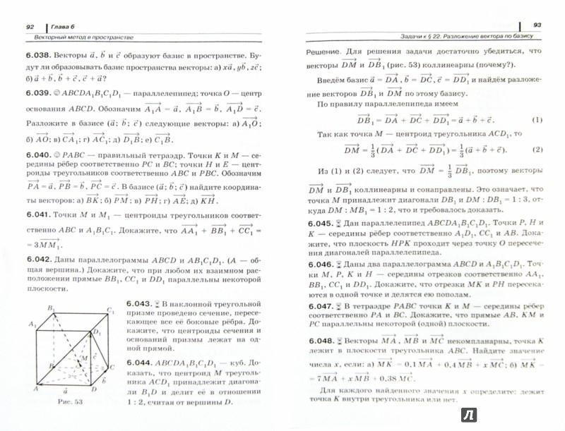 Иллюстрация 1 из 6 для Алгебра и начала мат. анализа. Геометрия. 10 класс. Учебник + задачник. Углубленный уровень. ФГОС - Потоскуев, Звавич   Лабиринт - книги. Источник: Лабиринт