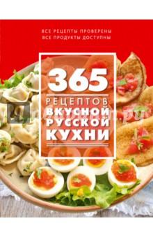 365 рецептов вкусной русской кухни