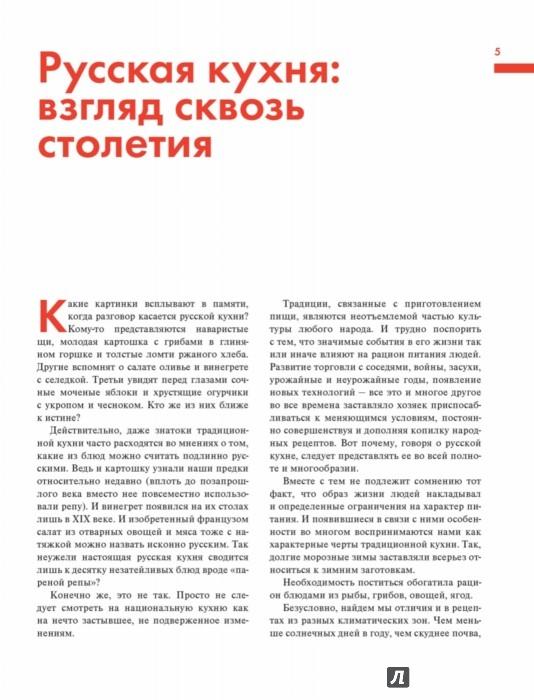 Иллюстрация 1 из 18 для 365 рецептов вкусной русской кухни - С. Иванова | Лабиринт - книги. Источник: Лабиринт