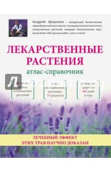 Лекарственные растения. Атлас-справочник