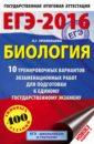 ЕГЭ-16 Биология. 10 тренировочных вариантов экзаменационных работ