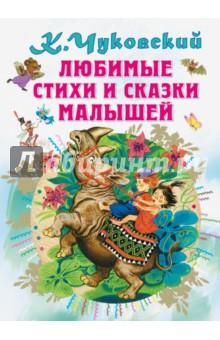 Любимые стихи и сказки малышей русич чудо сказки для малышей