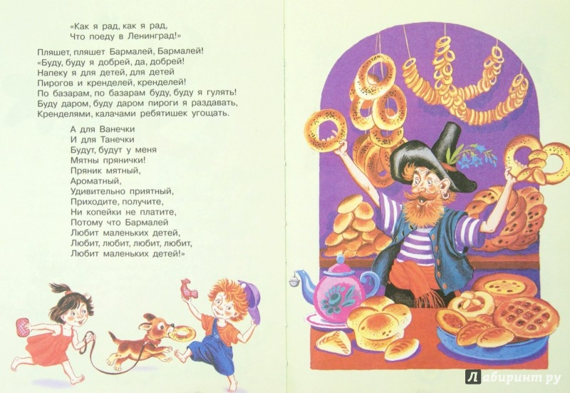 Иллюстрация 1 из 32 для Любимые стихи и сказки малышей - Корней Чуковский | Лабиринт - книги. Источник: Лабиринт