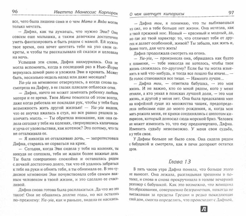 Иллюстрация 1 из 22 для О чем шепчут кипарисы - Иветта Корпорон | Лабиринт - книги. Источник: Лабиринт