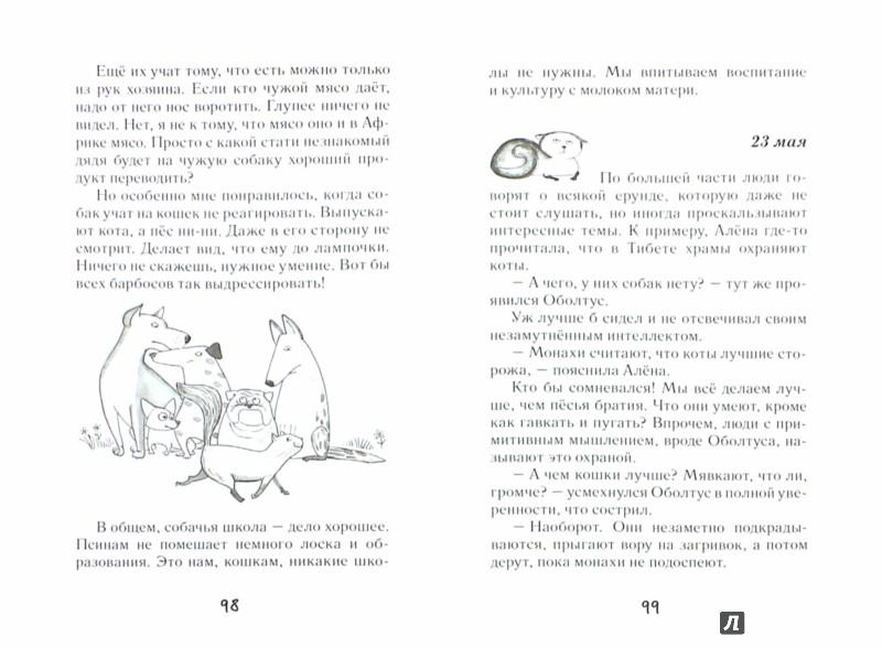 Иллюстрация 1 из 22 для Дневник Кото-сапиенса - Тамара Крюкова | Лабиринт - книги. Источник: Лабиринт
