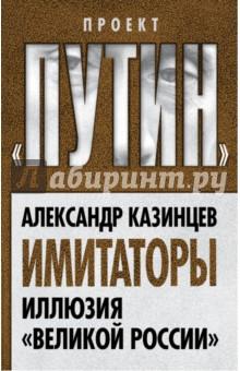 Имитаторы. Иллюзия Великой России
