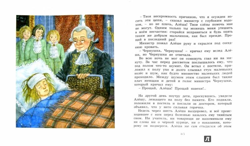 Иллюстрация 1 из 24 для Городок в табакерке - Одоевский, Погорельский, Гаршин | Лабиринт - книги. Источник: Лабиринт