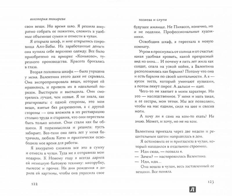 Иллюстрация 1 из 31 для Мои мужчины - Виктория Токарева | Лабиринт - книги. Источник: Лабиринт