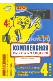 Комплексная работа учащихся. Русский язык. Литературное чтение. 4 класс. ФГОС