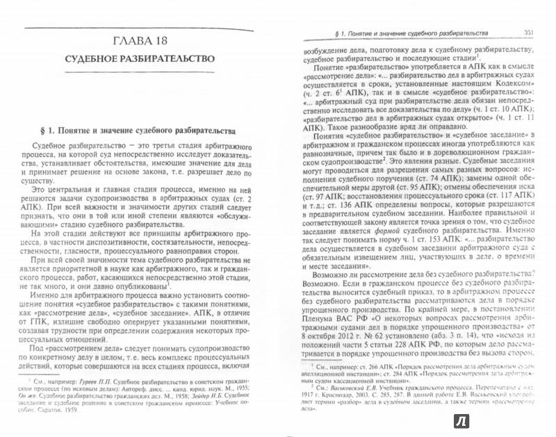 Иллюстрация 1 из 3 для Арбитражный процесс. Учебник - Треушников, Андреева, Аргунов | Лабиринт - книги. Источник: Лабиринт