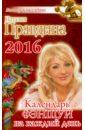 Правдина Наталия Борисовна Календарь фэншуй на каждый день 2016 года правдина н календарь фэншуй на каждый день 2016 года