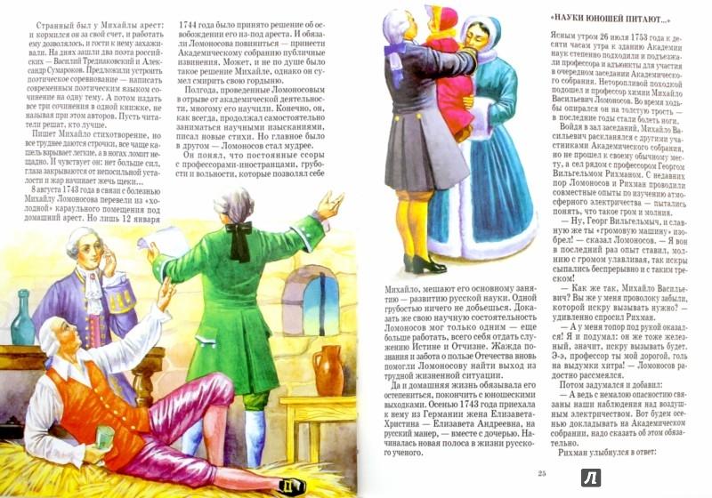 Иллюстрация 1 из 45 для Ломоносов - Сергей Перевезенцев | Лабиринт - книги. Источник: Лабиринт
