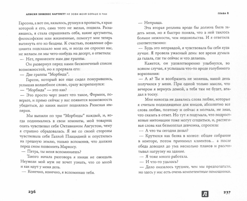 Иллюстрация 1 из 5 для Не зови меня больше в Рим - Бартлетт Хименес | Лабиринт - книги. Источник: Лабиринт