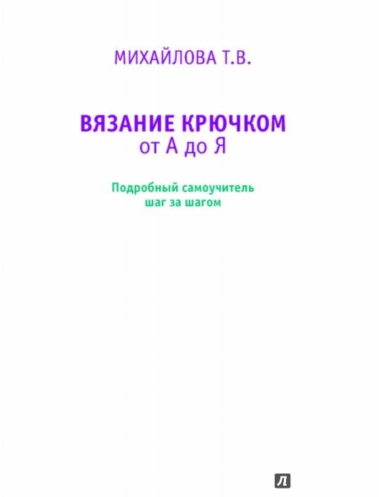 Иллюстрация 1 из 27 для Вязание крючком от А до Я - Татьяна Михайлова | Лабиринт - книги. Источник: Лабиринт
