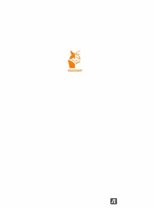 Иллюстрация 1 из 38 для Озорные истории в стихах и картинках - Вильгельм Буш | Лабиринт - книги. Источник: Лабиринт
