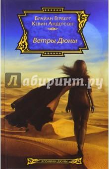 Ветры Дюны