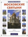 Московские святыни