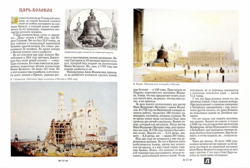 Иллюстрация 1 из 34 для Московские святыни - Римма Алдонина   Лабиринт - книги. Источник: Лабиринт