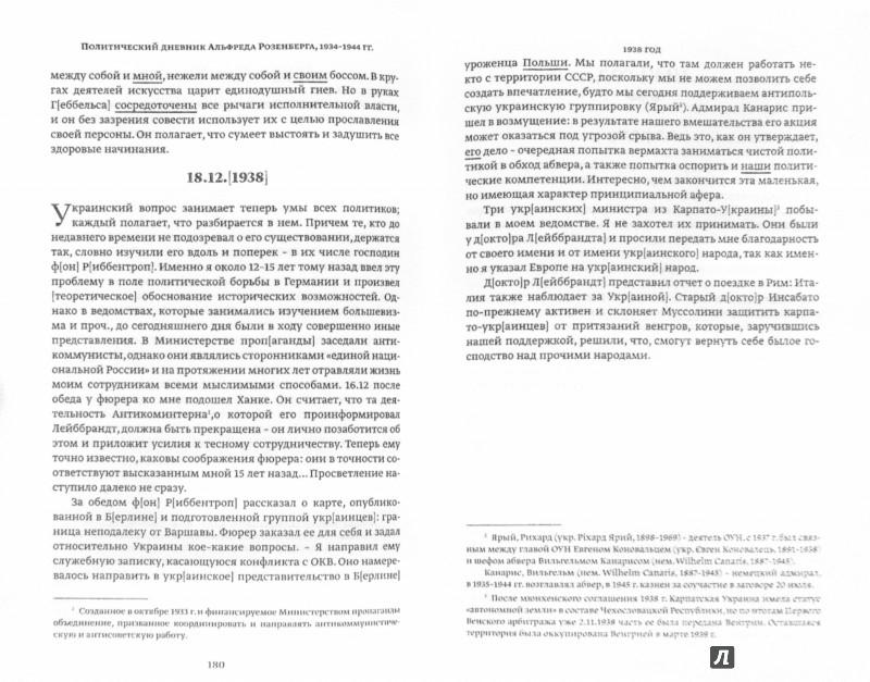Иллюстрация 1 из 30 для Политический дневник Альфреда Розенберга. 1934 - 1944 гг. | Лабиринт - книги. Источник: Лабиринт