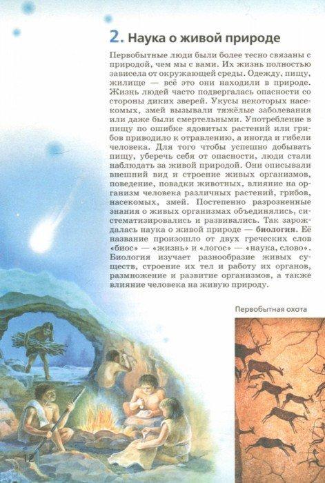 Иллюстрация 1 из 17 для Биология. 5 класс. Введение в биологию. Учебник. Вертикаль - Сонин, Плешаков | Лабиринт - книги. Источник: Лабиринт