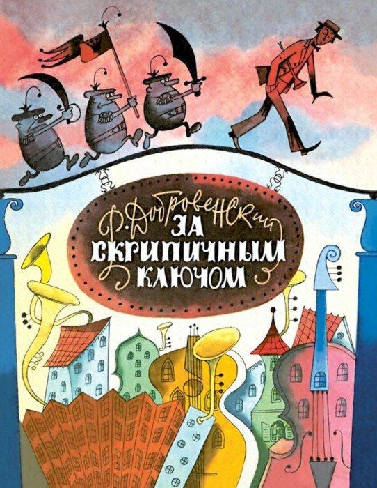 Иллюстрация 1 из 58 для За Скрипичным Ключом - Роальд Добровенский | Лабиринт - книги. Источник: Лабиринт