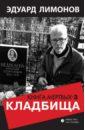 Лимонов Эдуард Вениаминович Кладбища. Книга мертвых-3