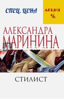 Электронная книга Стилист