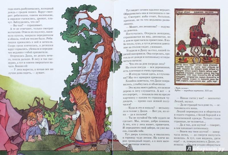 Иллюстрация 1 из 36 для Народный календарь - Лариса Александрова | Лабиринт - книги. Источник: Лабиринт