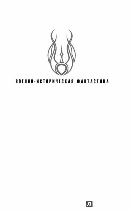Иллюстрация 1 из 16 для Штурмовой отряд. Битва за Берлин - Олег Таругин | Лабиринт - книги. Источник: Лабиринт