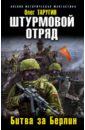 Обложка Штурмовой отряд. Битва за Берлин