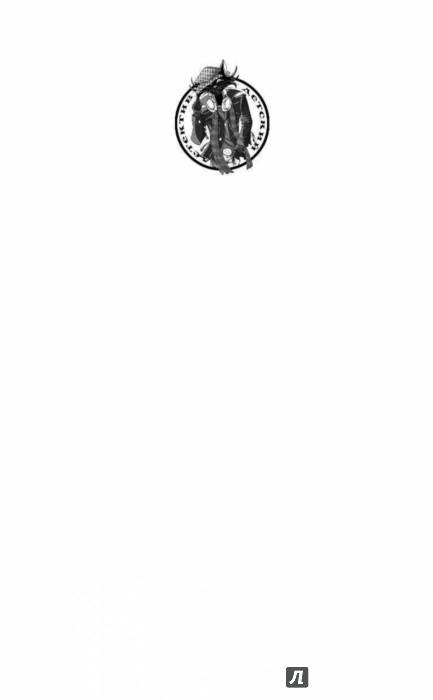 Иллюстрация 1 из 18 для Часы с лягушкой - Валерий Гусев | Лабиринт - книги. Источник: Лабиринт