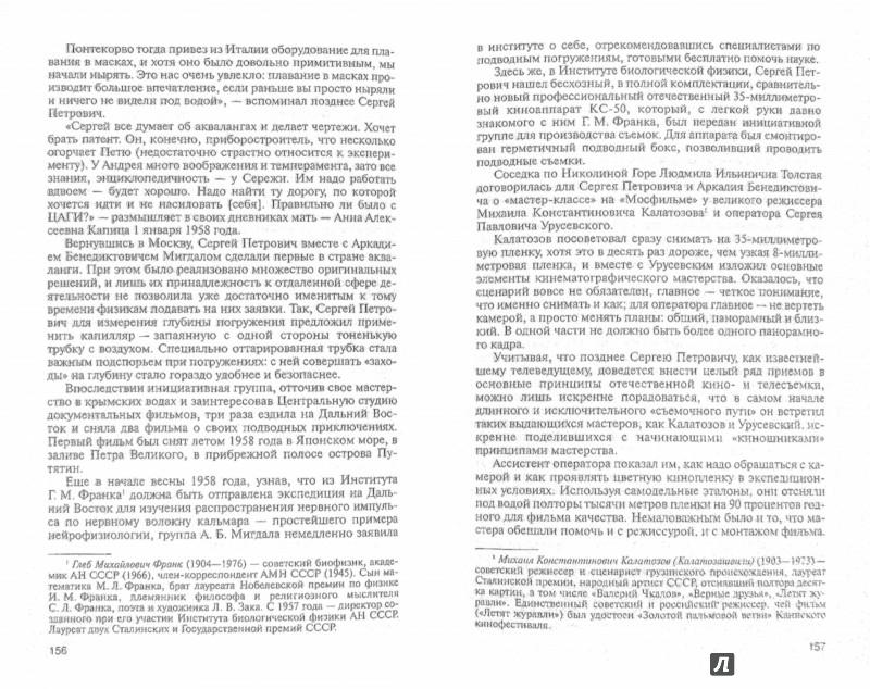 Иллюстрация 1 из 13 для Сергей Капица: Человек, который отвечал на любой вопрос - Мостинская, Бодрихин | Лабиринт - книги. Источник: Лабиринт