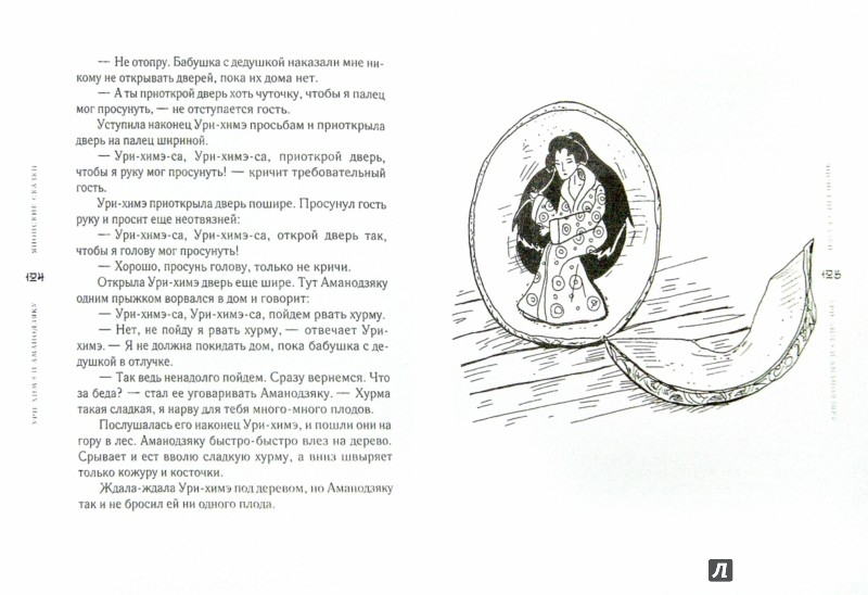 Иллюстрация 1 из 4 для Японские народные сказки. В 2-х томах | Лабиринт - книги. Источник: Лабиринт