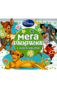 Классические персонажи Disney. Мега-раскраска (№1505)