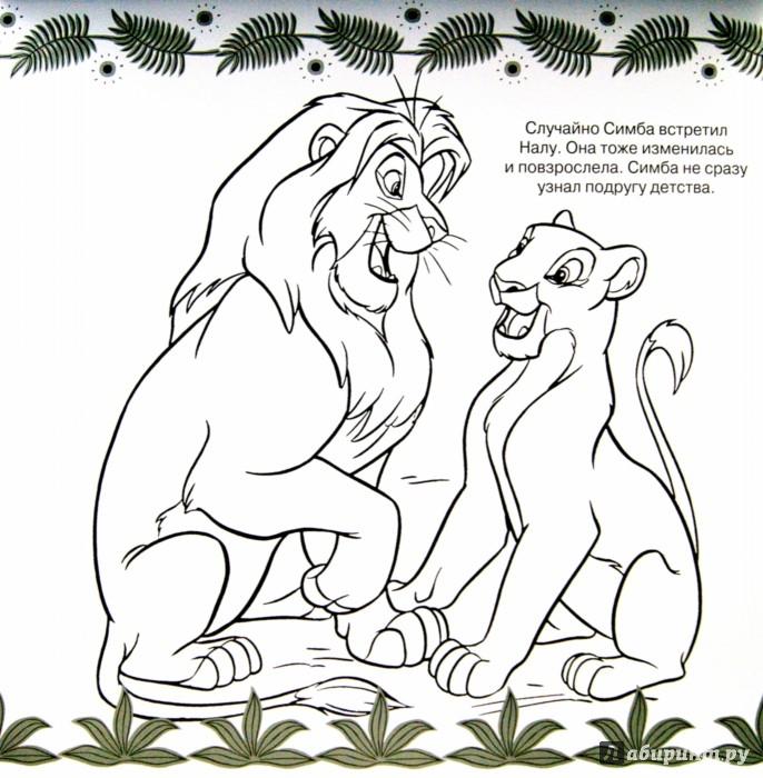 Иллюстрация 1 из 20 для Классические персонажи Disney. Мега-раскраска (№1505) | Лабиринт - книги. Источник: Лабиринт