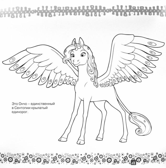 Иллюстрация 1 из 12 для Мия и я. Мега-раскраска с наклейками (№1508) | Лабиринт - книги. Источник: Лабиринт