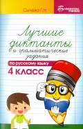 Русский язык. 4 класс. Лучшие диктанты и грамматические задания