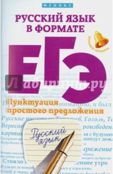 Русский язык в формате ЕГЭ. Пунктуация простого предложения