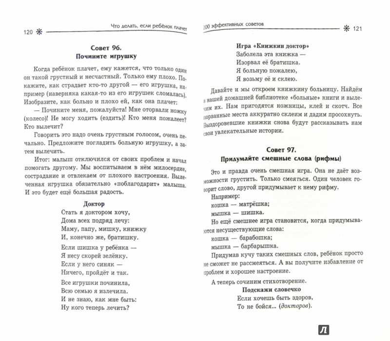 Иллюстрация 1 из 9 для Что делать, если ребенок плачет. 200 эффективных советов - Елена Ульева | Лабиринт - книги. Источник: Лабиринт
