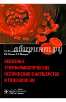 Венозные тромбоэмболические осложнения в акушерстве и гинекологии лазеры в гинекологии