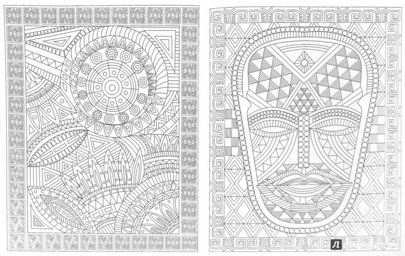 Иллюстрация 1 из 26 для Африка. Арт-основа | Лабиринт - книги. Источник: Лабиринт