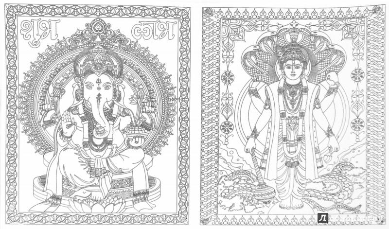 Иллюстрация 1 из 16 для Индия. Арт-основа   Лабиринт - книги. Источник: Лабиринт